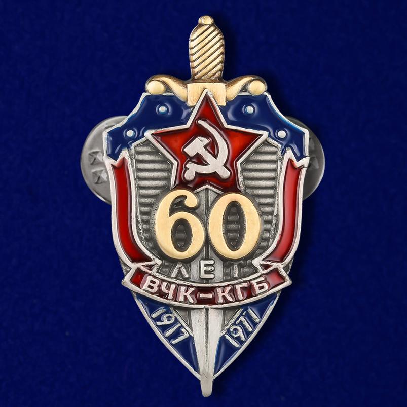 """Знак сувенирный  """"60 лет ВЧК-КГБ"""""""
