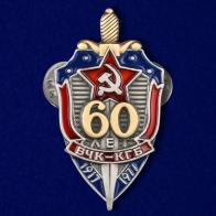 """Значок фрачный """"60 лет ВЧК-КГБ"""""""