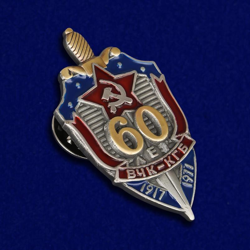 """Купить знак сувенирный """"60 лет ВЧК-КГБ"""" в Военпро"""