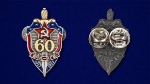 """Знак сувенирный  """"60 лет ВЧК-КГБ"""" по лучшей цене"""
