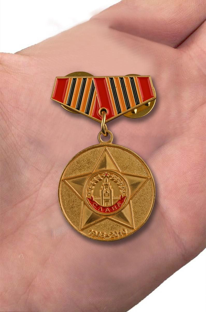 """Миниатюрная копия медали """"65 лет Победы"""" с доставкой"""