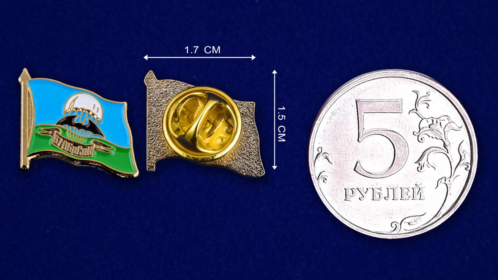 Значок 67 ОБрСпН - сравнительный размер