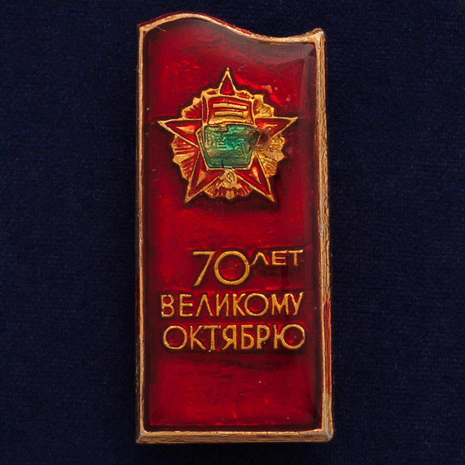 """Значок """"70 лет Октября"""""""