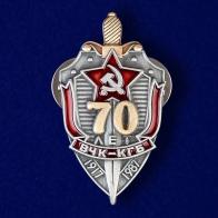"""Миниатюрная копия знака """"70 лет ВЧК-КГБ"""""""
