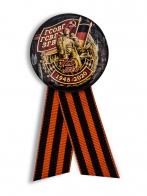 Значок «75 лет ГСВГ. 1945 - 2020»