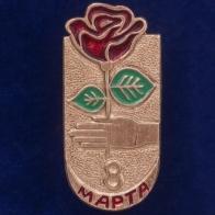 """Значок """"8 марта"""""""