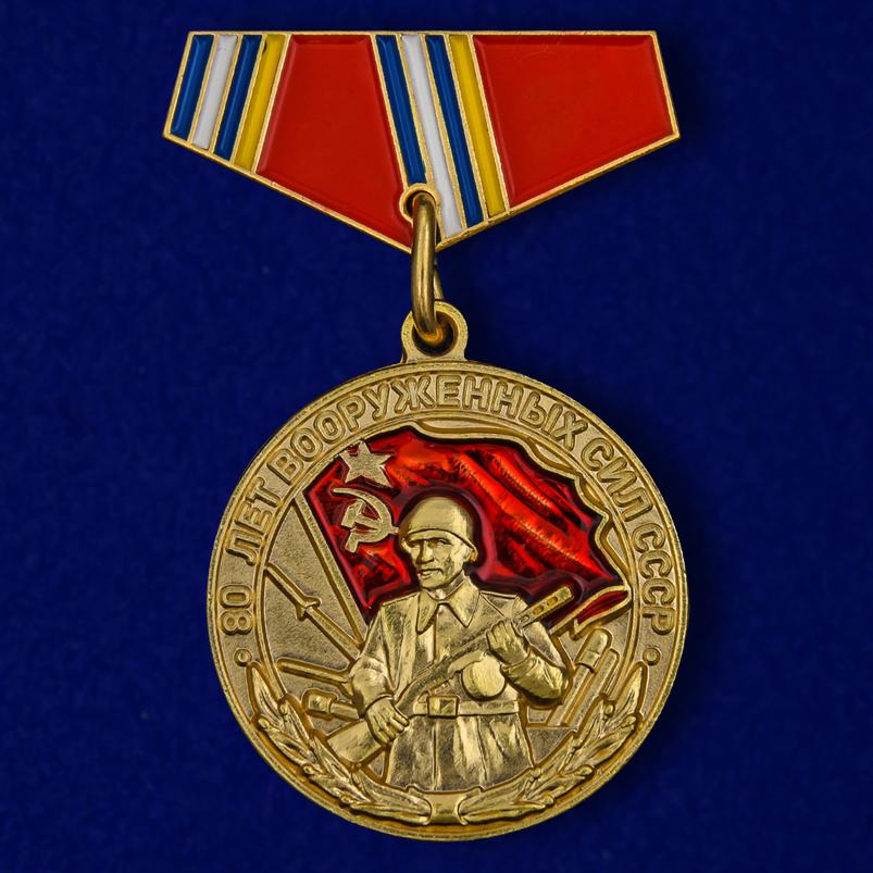 """Миниатюрная копия медали """"80 лет ВС СССР"""""""