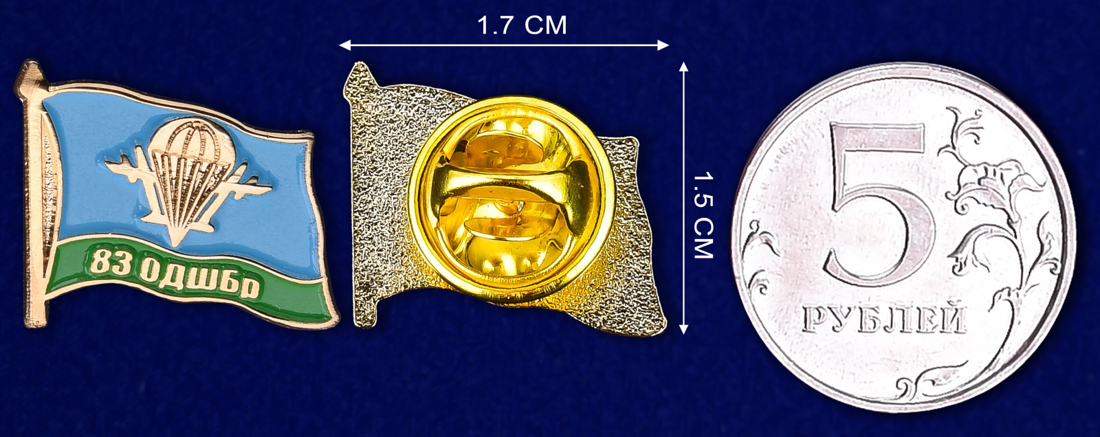 Значок 83 ОДШБр ВДВ-сравнительный размер