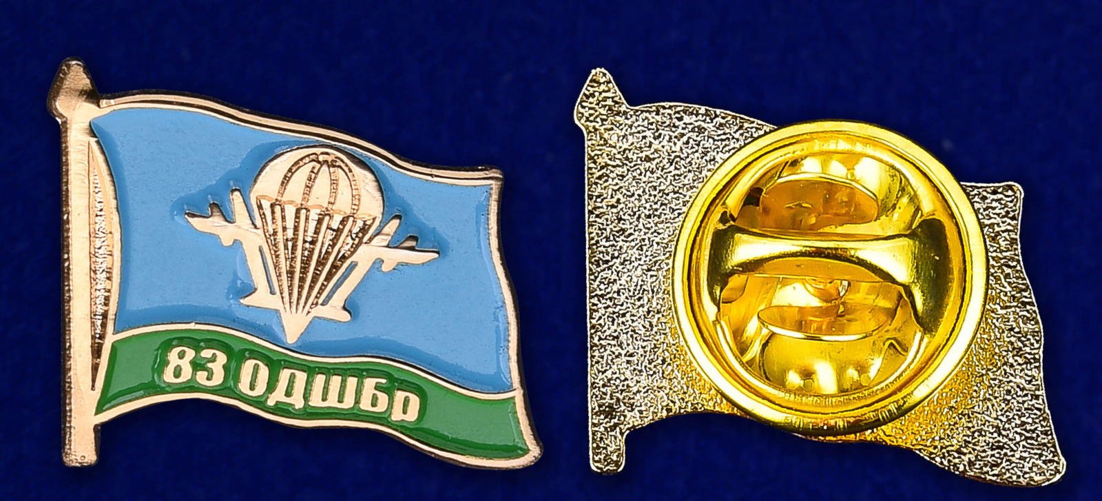 Значок 83 ОДШБр ВДВ-аверс и реверс