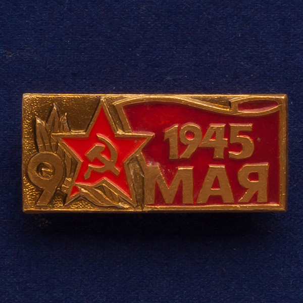 "Значок Победы ""1945 год"""