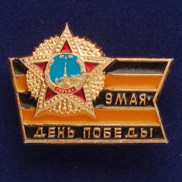 """Значок """"9 мая День Победы"""""""
