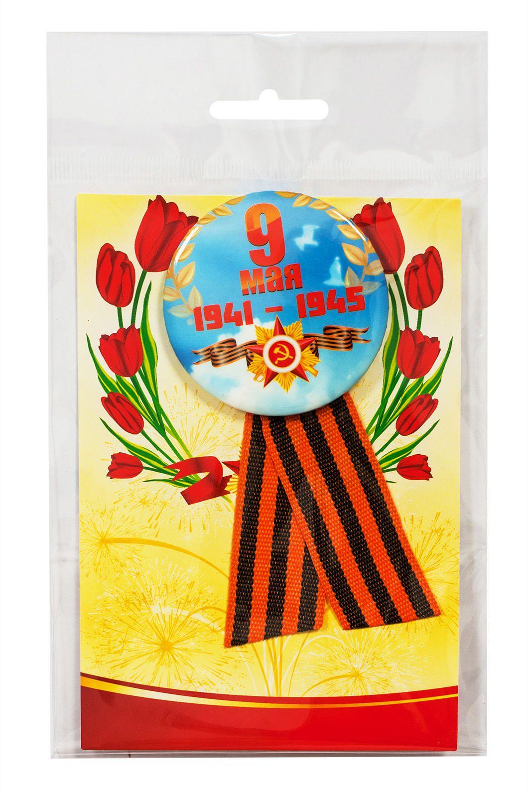 """Значок """"9 мая"""" с георгиевской лентой по лучшей цене"""