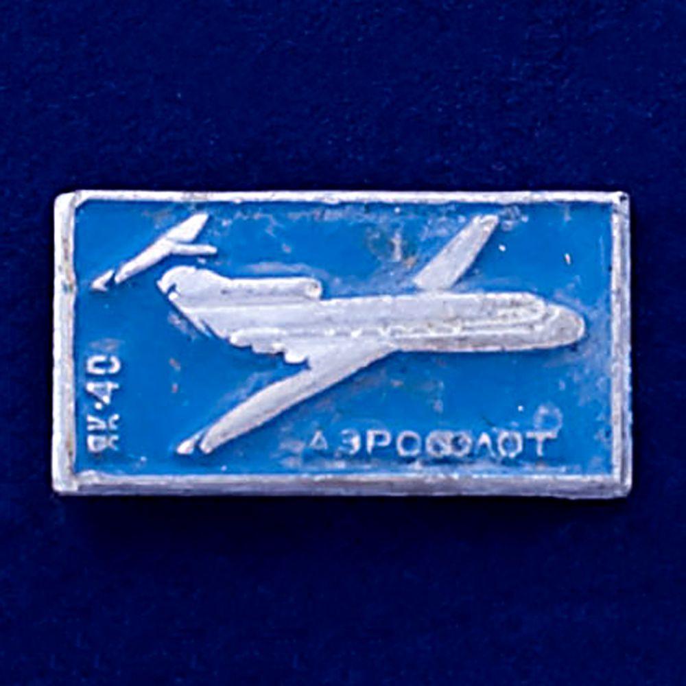 Значок Аэрофлота ЯК-40