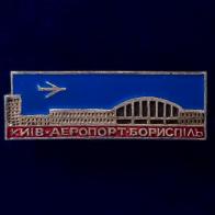"""Значок """"Аэропорт Борисполь"""""""