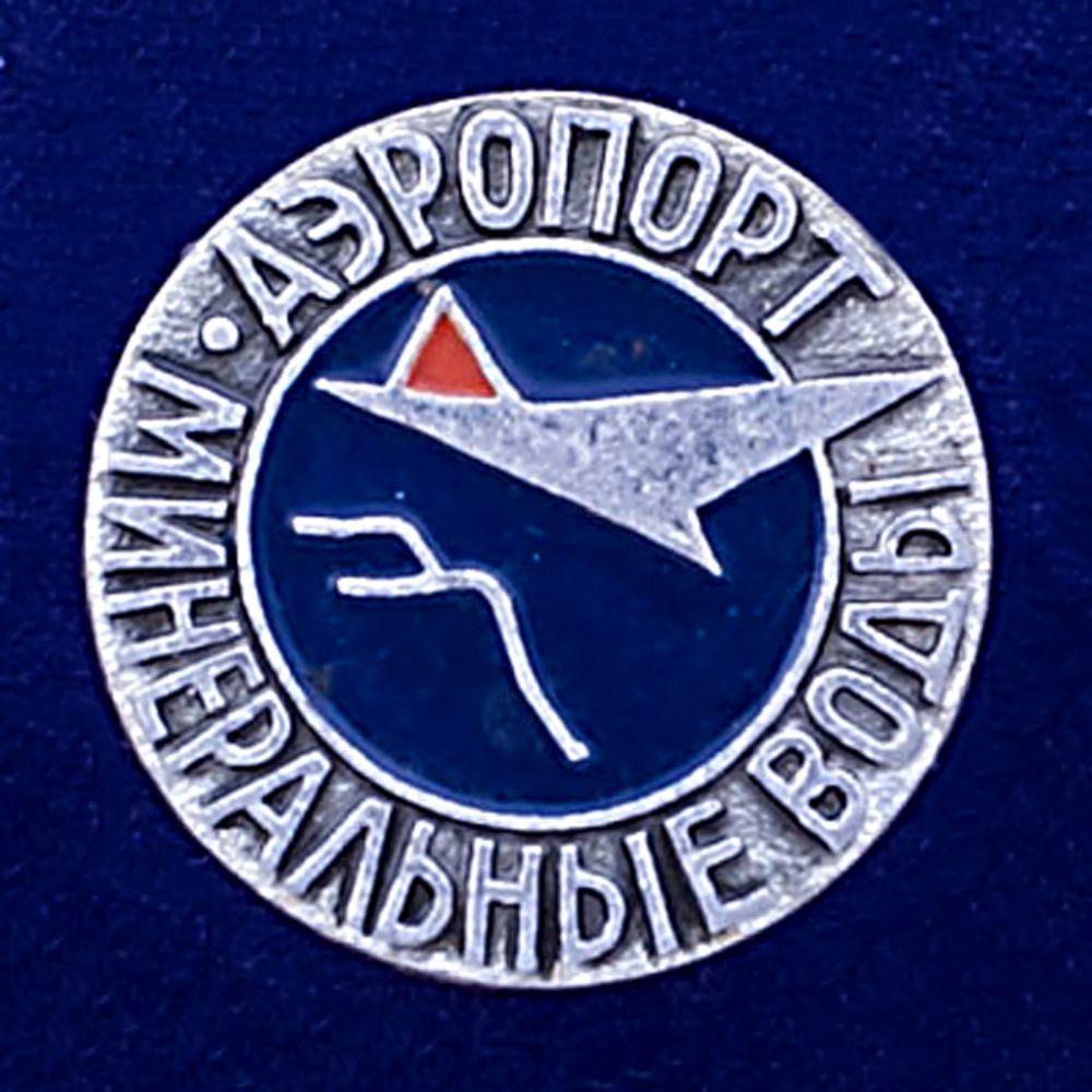 "Значок ""Аэропорт в Минводах"""