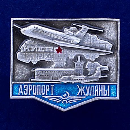 """Значок """"Аэропорт Жуляны"""""""