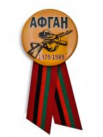 Значок «Афган. 1979 - 1989»