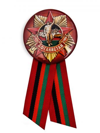 Значок «Афганистан. 1979 - 1989»