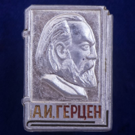 "Значок ""А.И. Герцен"""