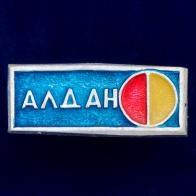 """Значок """"Алдан"""""""