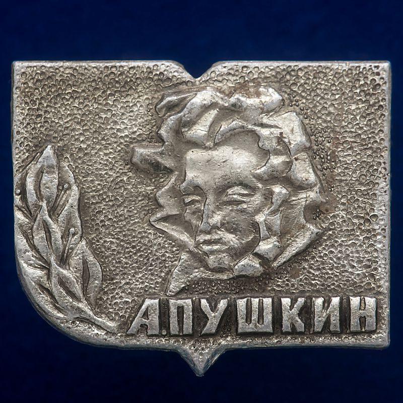 """Значок """"Александр Пушкин"""""""