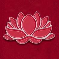 """Значок-амулет для стремящихся к самосовершенствованию """"Цветок Лотоса"""""""