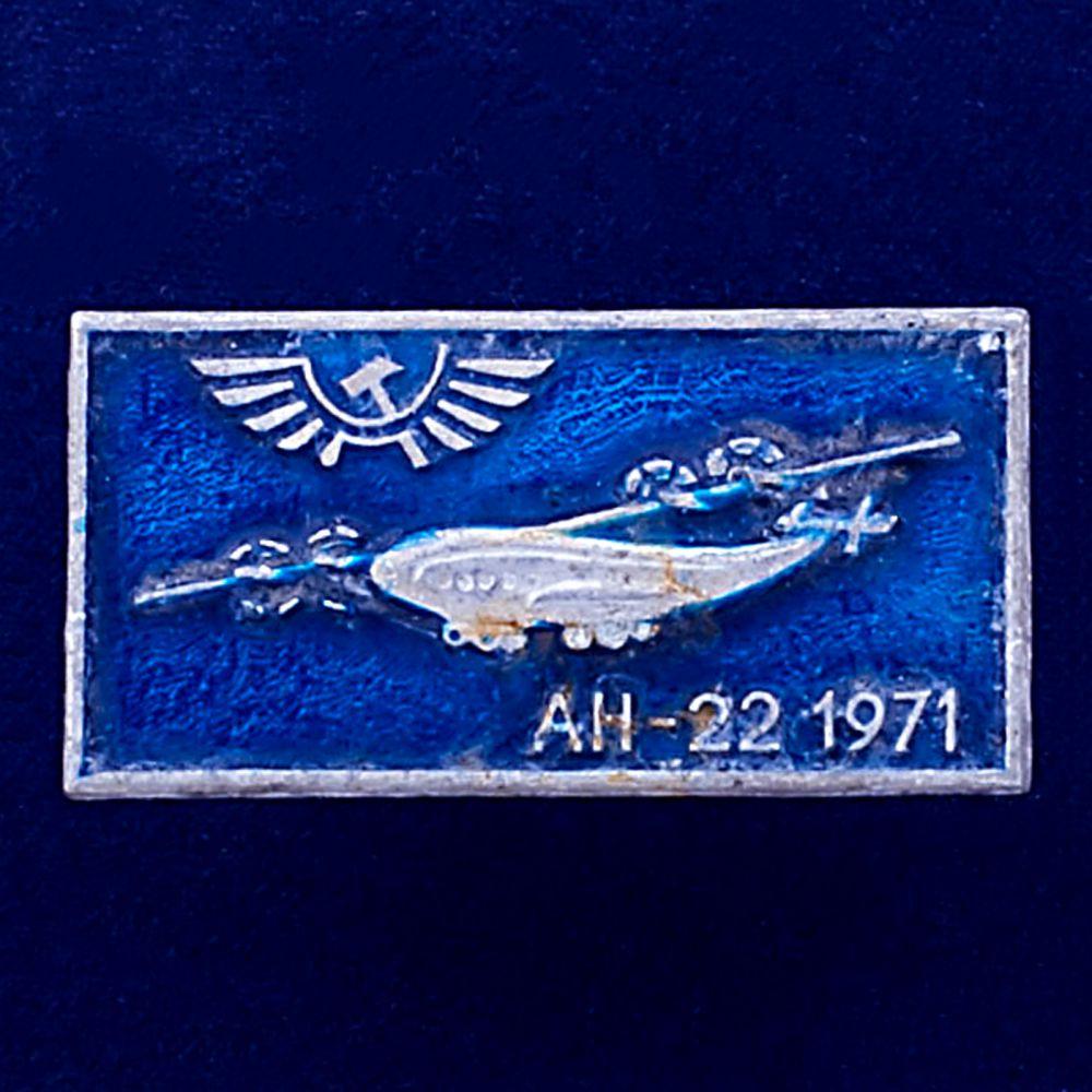 Значок АН-22