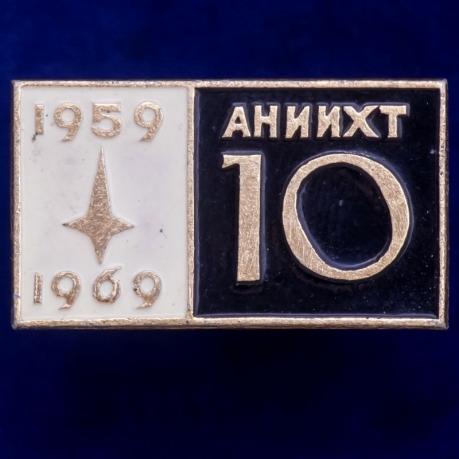 "Значок ""Анихт. 1959-1969"""