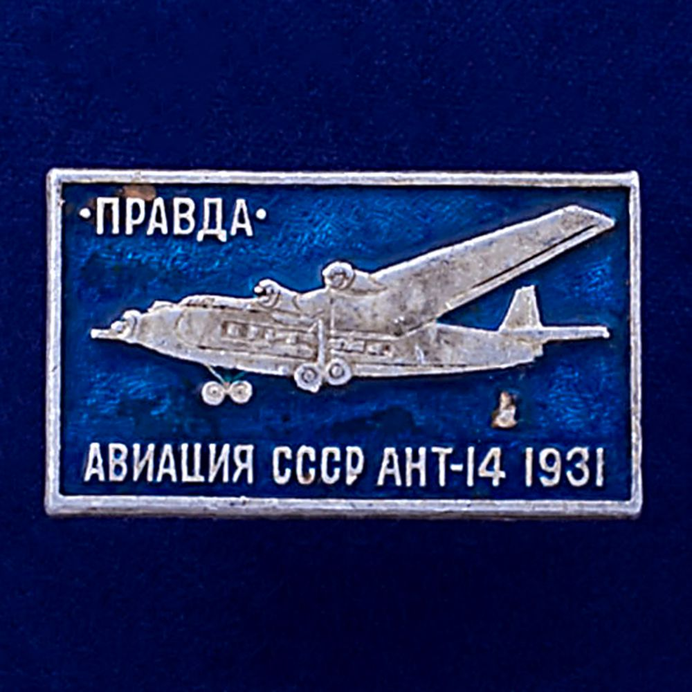 Значок АНТ-14