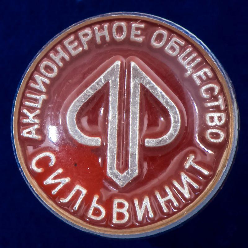 "Значок ""АО Сильвинит"""