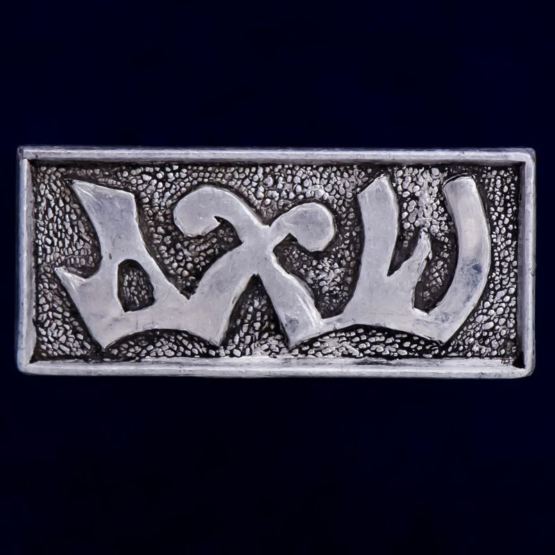 """Значок """"Арабская Вязь"""""""