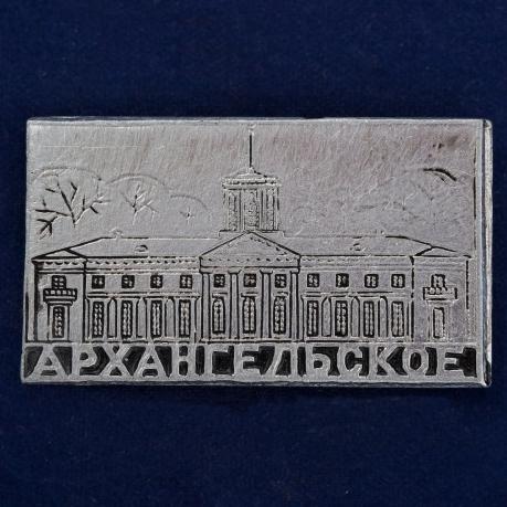 """Значок """"Архангельское"""""""