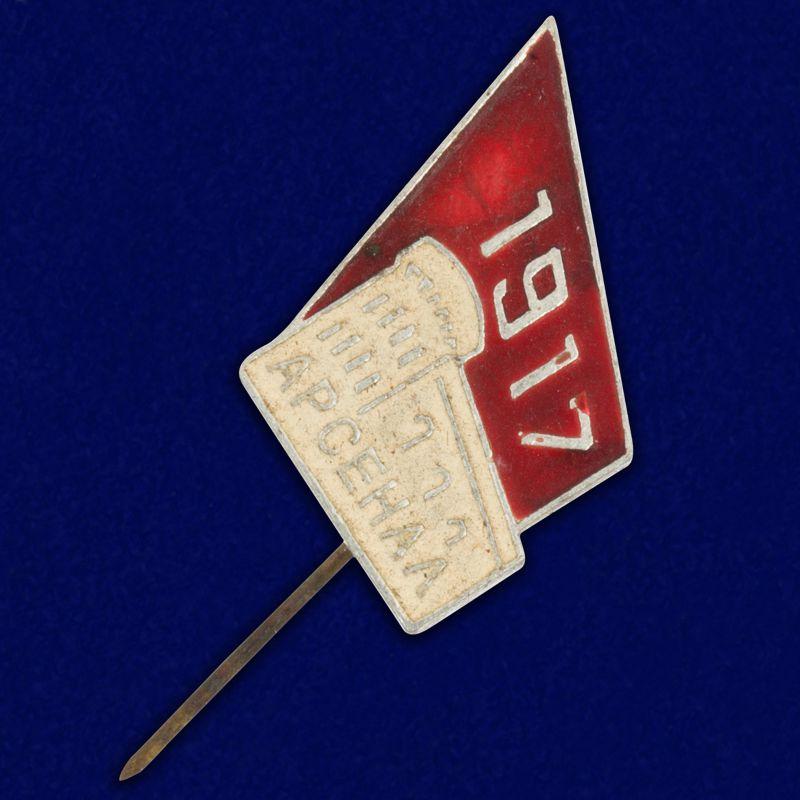 """Значок """"Арсенал. 1917"""""""