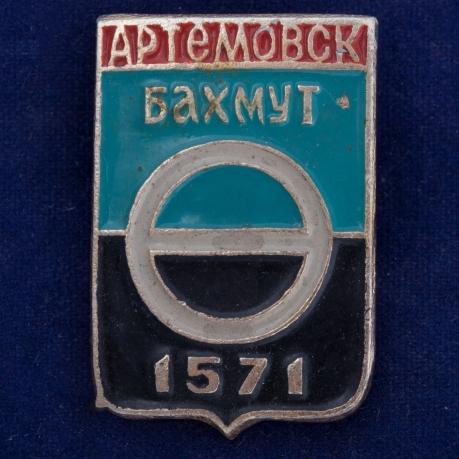 """Значок """"Артемовск"""""""