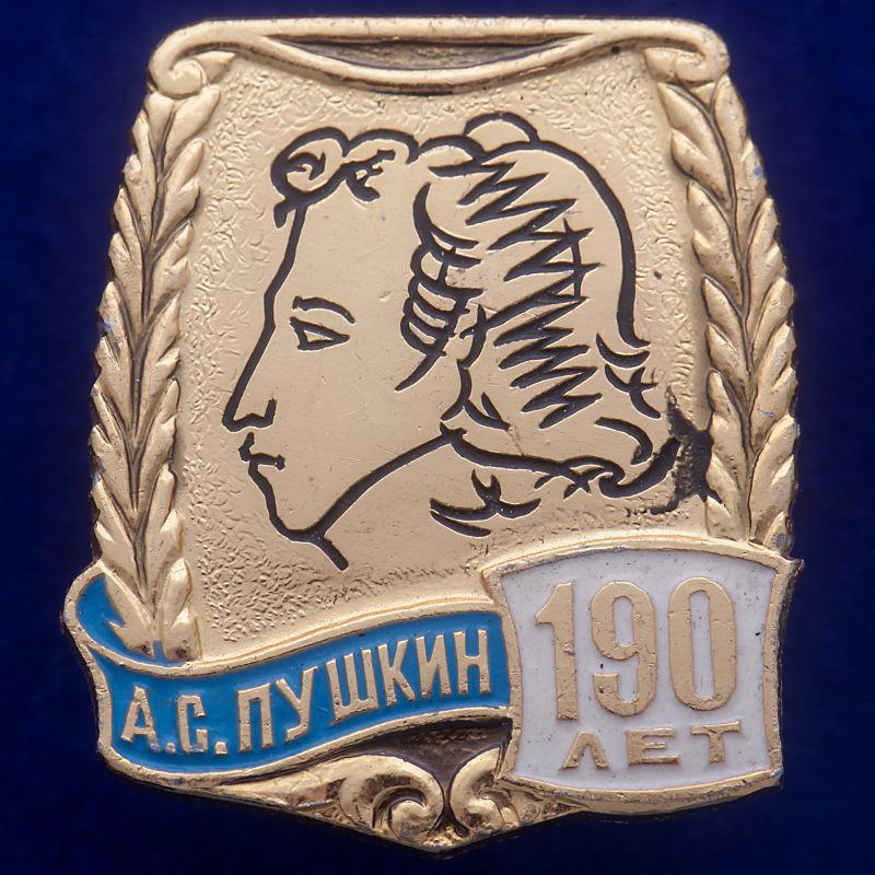 """Значок """"А.С.Пушкин. 190 лет"""""""