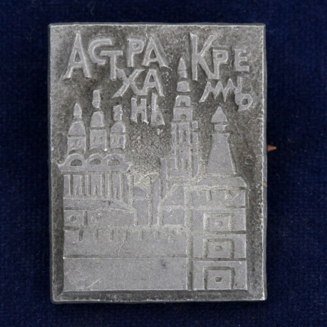 """Значок """"Астраханский Кремль"""""""