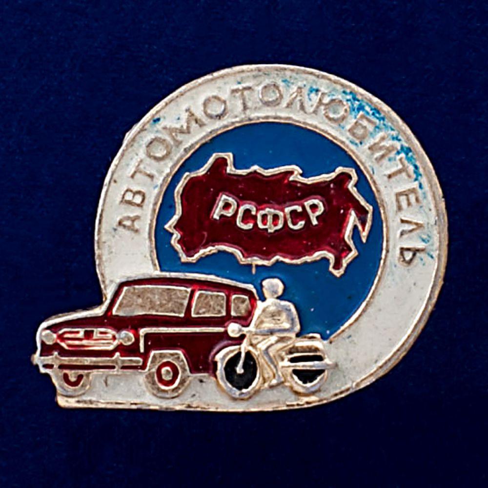 Значок Автомотолюбитель РСФСР