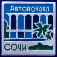 """Значок """"Автовокзал"""""""