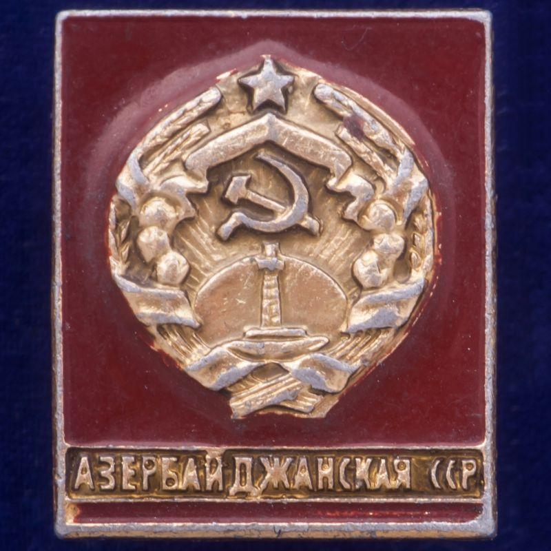 """Значок """"Азербайджанская ССР"""""""
