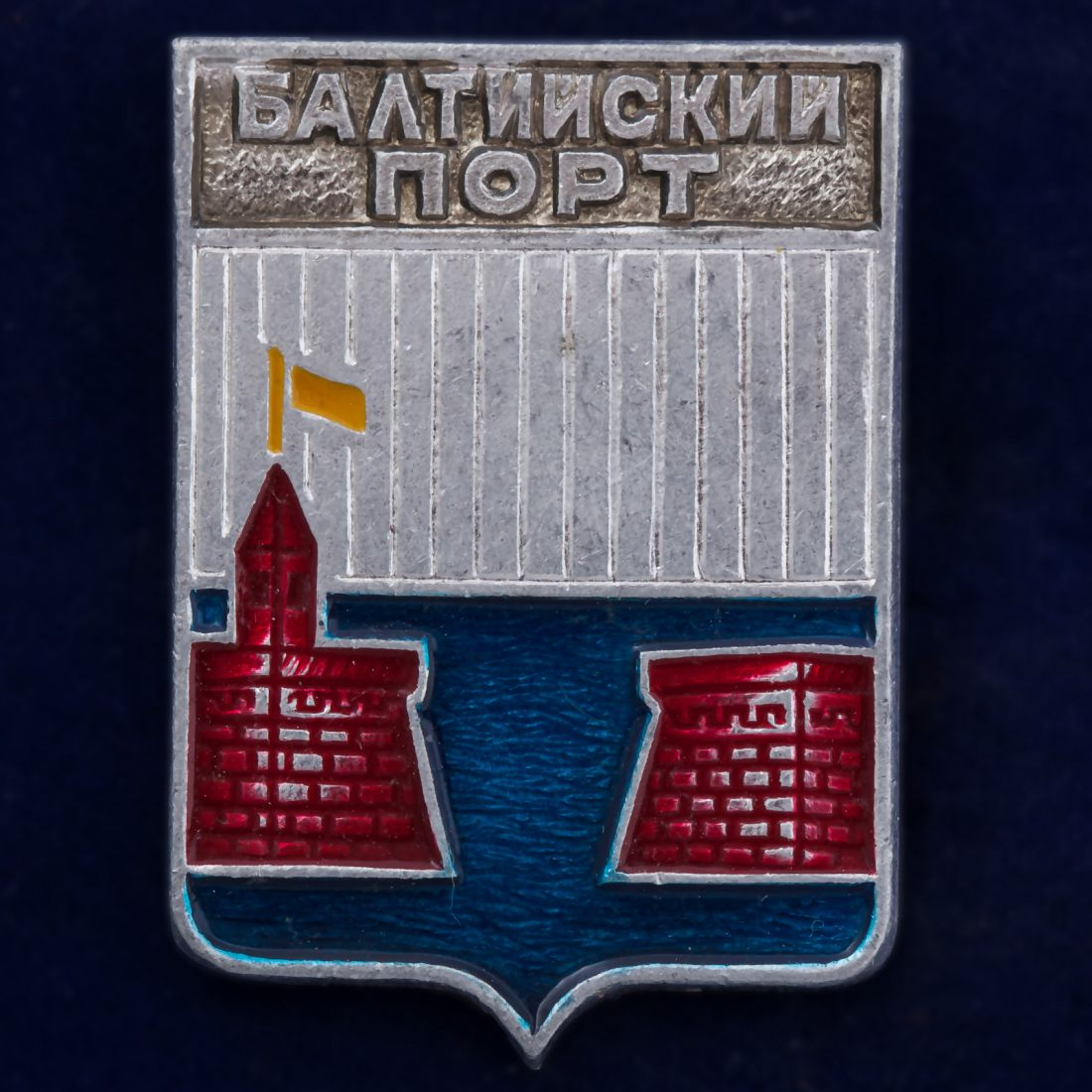 "Значок ""Балтийский порт"""