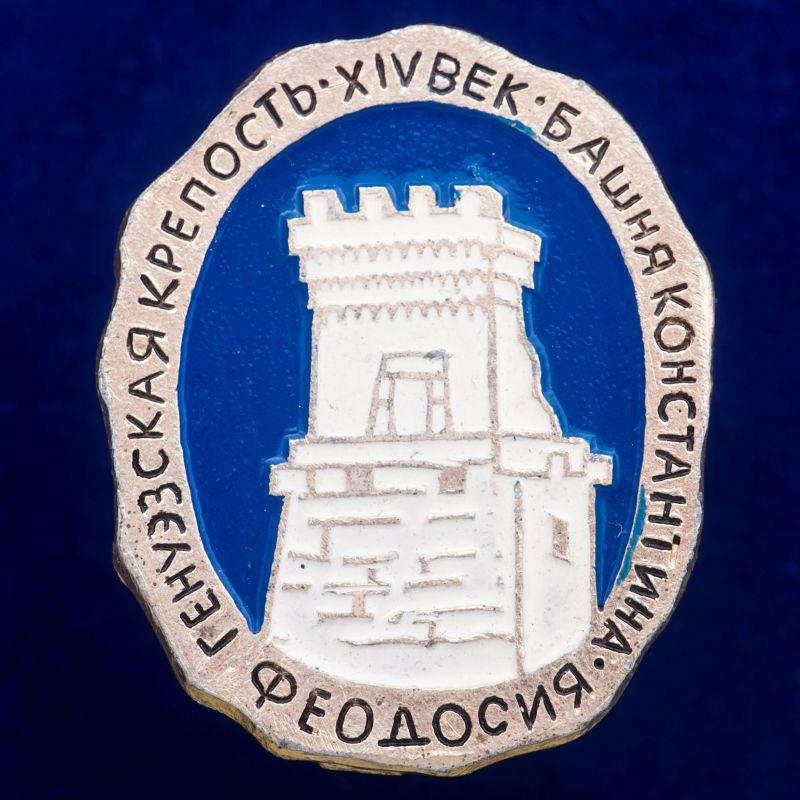 """Значок """"Башня Генуэзской Крепости"""""""