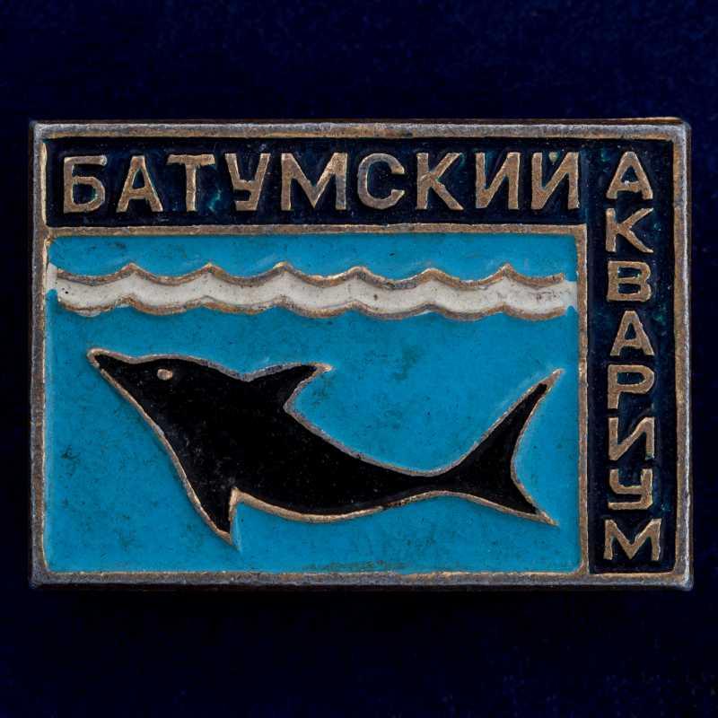"Значок ""Батумский аквариум"""