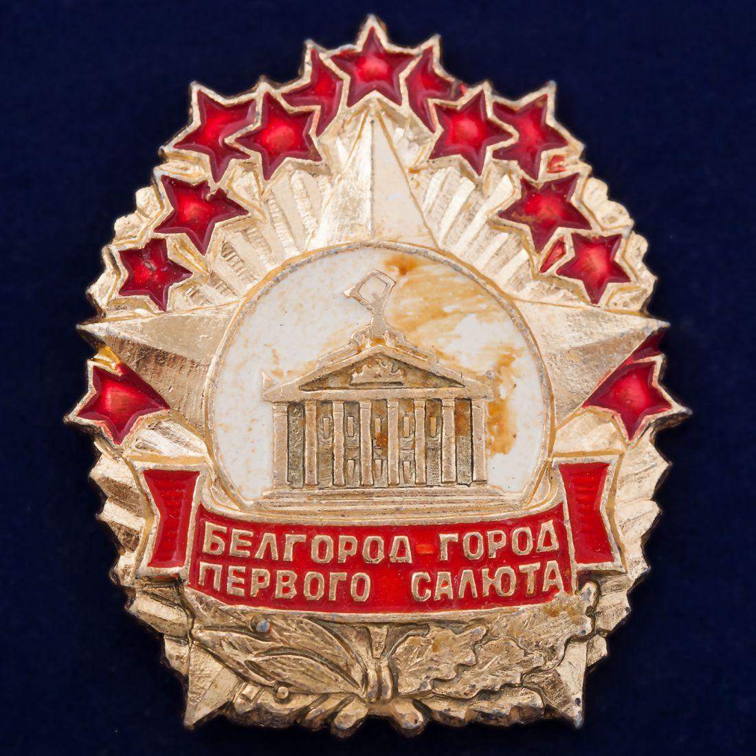 "Значок ""Белгород-город первого салюта"""