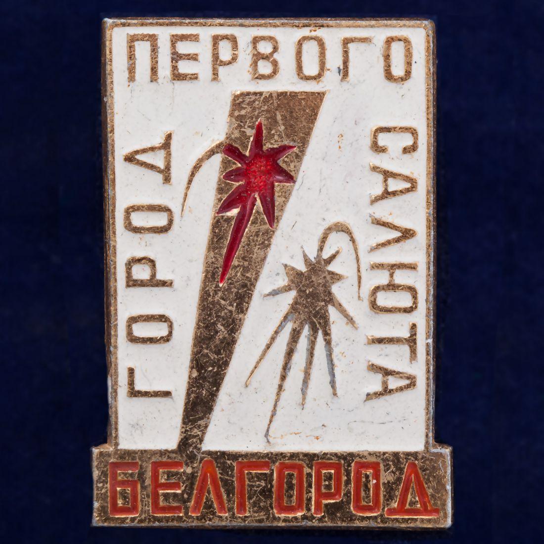 "Значок ""Белгород"""