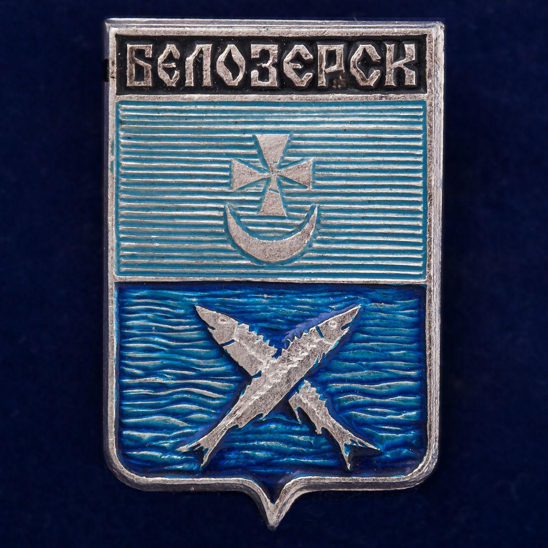 """Значок """"Белозерск"""""""
