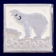 """Значок """"Белый Медведь в Зоопарке"""""""