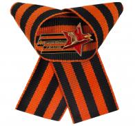 Значок Бессмертного полка с георгиевской ленточкой
