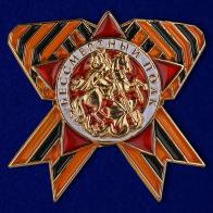 """Значок """"Бессмертный полк России"""""""