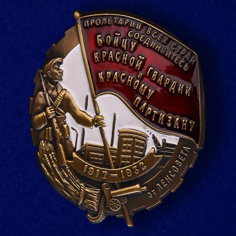 """Мини-копия знака """"Бойцу Красной гвардии и Красному партизану"""""""