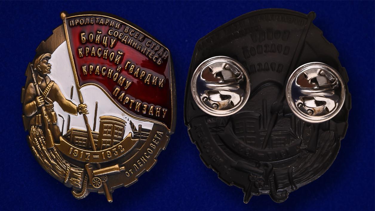 """Мини-копия знака """"Бойцу Красной гвардии и Красному партизану"""" - аверс и реверс"""